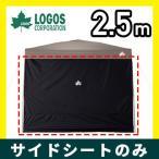 タープ用サイドウォール ロゴス LOGOS QセットBlackタープ サイドウォール 250 サイドシート スクリーン 日よけ 日除け 風よけ 風除け