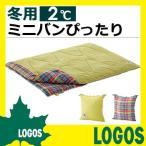 シュラフ ロゴス LOGOS ミニバンぴったり丸洗い寝袋チェッカー・2 寝袋 寝具 封筒型スリーピングバッグ 冬用 2℃ ダウン ミニバンサイズ アウトドア用品