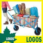 カート ロゴス LOGOS (悪路OK) ストライプ キャリートラック(オレンジ) キャリー 籠 カゴ かご 台車 荷台 キャリーキャリーワゴン 大容量