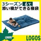 ロゴス LOGOS 2in1・丸洗い やわらかシュラフ・6 寝袋 寝具 封筒型シュラフ 洗える 洗濯 キッズ 子供 子ども こども 親子 大人 ファミリー