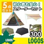ショッピングロゴス ロゴス LOGOS  Tepee ナバホ 300 ブリッジヘキサ 5点セット テント セット タープ ヘキサタープ 1人用 2人用 おしゃれ かわいい ティピ キャンプ UVカット