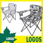 デザインアームチェア 折りたたみ椅子 折りたたみチェア アウトドアチェア LOGOS ロゴス おしゃれ アーム付き ひじ付き 肘付き シンプル 折り畳み式