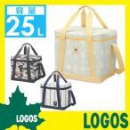 デザインクーラー25(10mm断熱) クーラーバッグ 保冷バッグ レジャーバッグ アウトドア LOGOS ロゴス おしゃれ かわいい コンパクト収納 バーベキュー BBQ