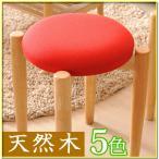 スツール いす イス 椅子 丸椅子 丸イス ラウンド 天然木 ファブリック カラフル 布地 ポップ かわいい スタッキング 積み重ね おしゃれ クッション 木製