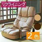 ヘッドサポート座椅子 座椅子 リクライニング座椅子 リクライニング座イス 回転座椅子 おしゃれ 和風 無段階リクライニング 肘付き 360度回転 合成皮革 完成品