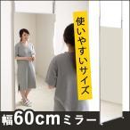 日本製 突っ張りミラー 幅60cm   全身鏡  壁面ミラー つっぱりミラー 全身ミラー 大きい ワイド 大型 おしゃれ 玄関 省スペース 薄型 リビング オフィス ダンス