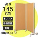 日本製 キャスター付きパーテーション 2連 高さ145cmナチュラル パーテーション パネルパーテーション パネルパーティション 間仕切り 目隠し