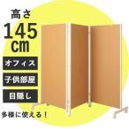 日本製 キャスター付きパーテーション 3連 高さ145cmナチュラル パーテーション パネルパーテーション パネルパーティション 間仕切り 目隠し