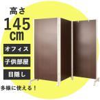 日本製 キャスター付きパーテーション 3連 高さ145cmダークブラウン パーテーション パネルパーテーション パネルパーティション 間仕切り 目隠し