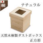 天然木桐製ダストボックス 正方形 ナチュラル ごみ箱 角型  桐製ゴミ箱 箪笥 たんす ダストボックス 木製ゴミ箱 桐ダストボックス 木製ダストボックス