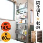 デザイン雑貨・家具 ワカバマート提供 インテリア・寝具通販専門店ランキング20位 日本製 突っ張り本棚 幅60cm 8段 本棚 書棚 突っ張りパーテーション つっぱりパーテーション 本収納 CDラック 目隠し 衝立て 間仕切り パネル