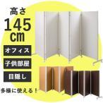 日本製 キャスター付きパーテーション 5連 高さ145cm 間仕切り 目隠し 事務所 仕切り オシャレ 店舗 折畳み式 オフィス 可動式 子供部屋 パーティション