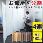 日本製 キャスター付きパーテーション 4連 高さ180cm パーテーション 間仕切り 目隠し 事務所 仕切り おしゃれ 業務用 パネル 折り畳み オフィス 可動式 空間