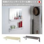 日本製 『壁掛けドレッサーミラー&棚セット』ウォールミラー オフホワイト アイボリー ダークブラウン ドレッサー メイクミラー 壁掛けミラー 壁掛け鏡