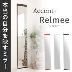 Accent+ 壁掛けミラー 姿見 スタンドミラー 壁掛け鏡 全身鏡 ドレッサーミラー 壁面 玄関 スリム おしゃれ シンプル ワンルーム 立てかけ 日本製 コンパクト