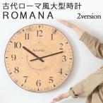 掛け時計 掛時計 壁掛け時計 壁掛時計 大型時計 60cm 大きい 巨大時計 レトロ クラシック おしゃれ アンティーク調 手作り 日本製 スイープムーブメント