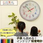 クロキッズ カラフルフレンチ 60cm 知育時計 大型時計 掛け時計 掛時計 壁掛け時計 おしゃれ 大きい 巨大時計 カラフル プレゼント 子供用 子供部屋