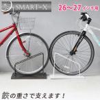 ショッピング自転車 自転車スタンド 1台用 スマートエックス 倒れない おしゃれ ホワイト 屋外でも室内でも コンクリートに似合う