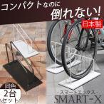 自転車スタンド 2台用 スマート エックス 倒れない おしゃれ ホ ワイト 屋外でも室内でも コンク リートに似合う