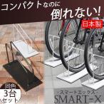 自転車スタンド 3台用 スマート エックス 倒れない おしゃれ ホ ワイト 屋外でも室内でも コンク リートに似合う