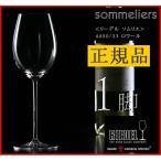 正規品 RIEDEL sommeliers リーデル ソムリエ ロワール ワイングラス 赤 白 白ワイン用 赤ワイン用 ギフト 種類 海外ブランド 4400 33 wine ワイン 送料無料