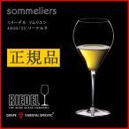 正規品 RIEDEL sommeliers リーデル ソムリエ ソーテルヌ ワイングラス 赤 白 白ワイン用 赤ワイン用 ギフト 種類 海外ブランド 4400 55 wine ワイン 送料無料