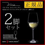 正規品 RIEDEL wine リーデル ワイン ジンファンデル リースリング 2脚セット ワイングラス ペア 赤 白 白ワイン用 赤ワイン用 ギフト 種類 海外ブランド