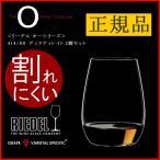 正規品 RIEDEL O リーデル オー ディスティレイト 2脚セット ワイングラス ペア 赤 白 白ワイン用 赤ワイン用 割れにくい ギフト 種類 海外ブランド 414
