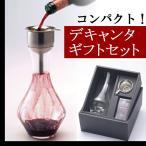 正規品 RIEDEL リーデル デキャンタ ワインシャワーギフトセット デカンター グローバル GLOBAL wine ワイン セット キャンティ オリジナルセット