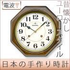 ショッピング古 掛け時計 掛時計 掛け時計 アンティーク調 電波時計 壁掛け時計 日本製 レトロ おしゃれ 連続秒針 スイープムーブメント 静か 木製 八角形 アナログ シンプル