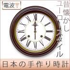掛け時計 掛時計 おしゃれ 壁掛け時計 日本製 ローマ数字 アンティーク調 電波時計 連続秒針 スイープムーブメント 静か 丸型 円形 レトロ アナログ