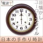 ショッピング古 掛け時計 アンティーク調 掛時計 掛け時計 日本製 電波時計 壁掛け時計 電波おしゃれ 連続秒針 スイープムーブメント 静か 丸型 円形 レトロ アナログ