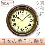 ショッピング古 掛け時計 掛時計 掛け時計 アンティーク調 電波時計 日本製 壁掛け時計 電波おしゃれ 丸型 円形 木製 レトロ アナログ モダン シンプル