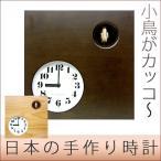 カッコー時計 アンティーク調 掛時計 掛け時計 壁掛け時計 おしゃれ 鳩時計 はと時計 ハト時計 日本製 手作り 四角 北欧 かわいい アナログ シンプル