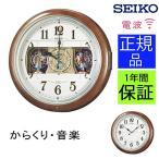 SEIKO セイコー 掛時計 電波時計 電波掛け時計 掛け時計 壁掛け時計 からくり時計 メロディー 音楽 スイープムーブメント 連続秒針 静か 仕掛け アナログ