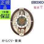 SEIKO セイコー 掛時計 電波時計 電波掛け時計 掛け時計 壁掛け時計 からくり時計 メロディー 音楽 おしゃれ ステップムーブメント スワロフスキー アナログ