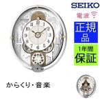 SEIKO セイコー 掛時計 電波時計 電波掛け時計 掛け時計 壁掛け時計 からくり時計 仕掛け メロディー 音楽 おしゃれ ステップムーブメント アナログ