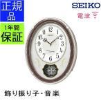 SEIKO セイコー 掛時計 電波時計 電波掛け時計 掛け時計 壁掛け時計 電波時計 飾り振り子時計 メロディー 音楽 おしゃれ ステップムーブメント かわいい