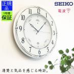 ショッピング壁掛け SEIKO セイコー 掛時計 壁掛け時計 電波掛け時計 掛け時計  壁掛け時計 スイープムーブメント 連続秒針 静か 白 ホワイト シンプル 木製 アナログ