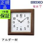 ショッピング壁掛け SEIKO セイコー 掛時計 電波時計 電波掛け時計 掛け時計 壁掛け時計 スイープムーブメント 連続秒針 おしゃれ 静か 木製 四角 アナログ