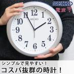 電波時計 セイコー 掛け時計 壁掛け時計 シンプル オシャレ おしゃれ
