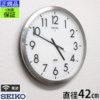 SEIKO セイコー 掛時計 電波時計 電波掛け時計 掛け時計 壁掛け時計 ステンレス 大きい 公共 スイープムーブメント 連続秒針 静か アナログ 見やすい オフィス