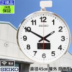 SEIKO セイコー 掛時計 電波時計 電波掛け時計 掛け時計 壁掛け時計 ソーラー 大型 大きい 防水 防雨 屋外用 スイープムーブメント 連続秒針 静か 会社 公共
