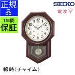 SEIKO セイコー 掛時計 電波時計 電波掛け時計 掛け時計 壁掛け時計 飾り振り子時計 音 チャイム スイープムーブメント 連続秒針 静か アンティーク調 八角形