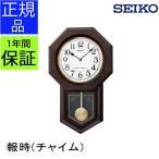 SEIKO セイコー 掛時計 掛け時計 壁掛け時計 飾り振り子時計 クオーツ チャイム おしゃれ リビング アンティーク調 木枠 静か 秒針なし 八角形 木製