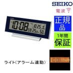 SEIKO セイコー 置時計 電波目覚まし時計 目覚まし時計 電波時計 電波置き時計 置き時計 カレンダー表示付き デジタル 温度 湿度 温度計 おしゃれ スヌーズ