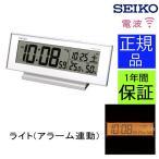 SEIKO セイコー 置時計 電波目覚まし時計 電波時計 電波置き時計 置き時計  カレンダー表示付き デジタル 湿度 温度計 おしゃれ ホワイト スヌーズ ライト付き