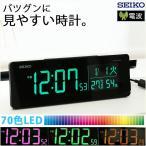グラデーション可能 置き時計 デジタル時計 電波時計 おしゃれ セイコー LED 電波置き時計 カレンダー 見やすい SEIKO