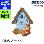 SEIKO セイコー 掛時計 掛け時計 壁掛け時計 シンプル クオーツ おしゃれ かわいい くまのプーさん アナログ ディズニーグッズ ディズニー キャラクター 子供
