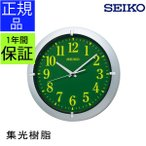 SEIKO セイコー 掛時計 掛け時計 壁掛け時計  見やすい クオーツ シンプル ステップムーブメント リビング オフィス 会社 グリーン